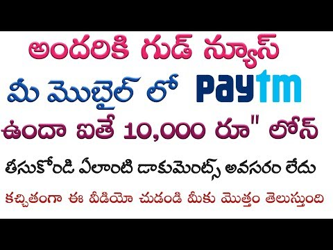Paytm Bank bumper offer give loan up to 10000 without interest must watch in Telugu
