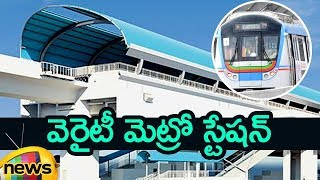 Nampally Metro Station Is the Biggest Metro Station   Mango News Telugu