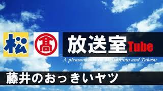 1827.【放送室】「藤井のおっきいヤツ」@放送室Tube thumbnail
