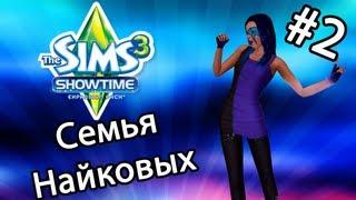 The Sims 3 Шоу-Бизнес - СЕМЬЯ НАЙКОВЫХ (Серия 2)(Давайте поиграем в прикольную видео игрушку The Sims 3 Шоу-Бизнес! Моя группа ВК: http://vk.com/dianagroup., 2012-08-23T12:14:10.000Z)