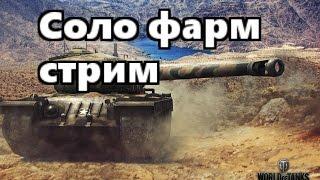 World of Tanks: Соло фарм стрим