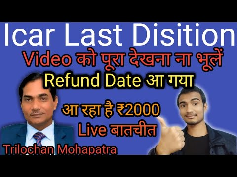 ICAR AIEEA UG counselling || All information and 2000₹ refund date( कब तक आएगा ₹2000)( with proof)