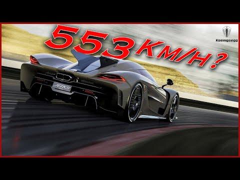 [2021] Top 10 Fastest SuperCars & Hyper Cars in the world | Bugatti Bolide, Jesko Absolut