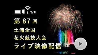 第87回土浦全国花火競技大会 2018