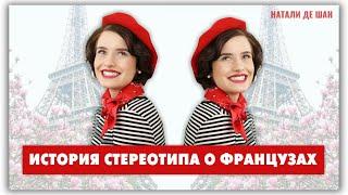 Почему французы носят тельняшку и берет?