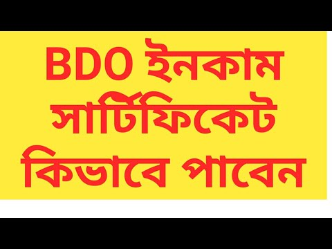 How to get BDO income certificate online II How to validate BDO signature