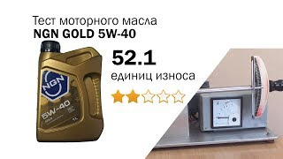 Маслотест #15. NGN GOLD 5W-40 тест масла.