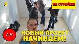 Комплексный ремонт квартиры / Дневник строителя