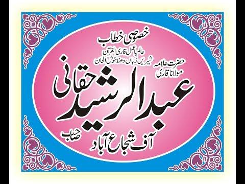 Allama Qari AbdulRasheed Haqqani New HD Bayan 2017