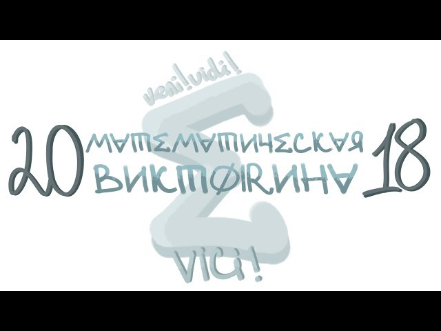Математическая Викторина 2018