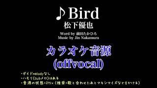 カラオケ音源ダウンロード: Bird_Oke+UST.zip(Megaへの短縮URL)→http:/...