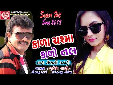 Rakesh Barot કાળા ચશ્મા કાળો તલ  Gujarati Superhit Song  Kala Chashma Kalo Tal
