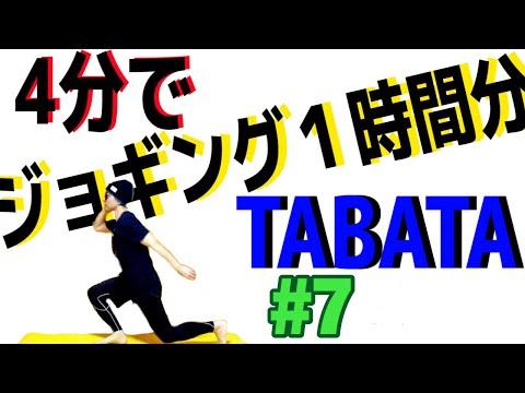 【4分間TABATA】運動後、勝手に燃焼❗️タバタ式トレーニングで効果的にダイエット★脂肪燃焼HIIT