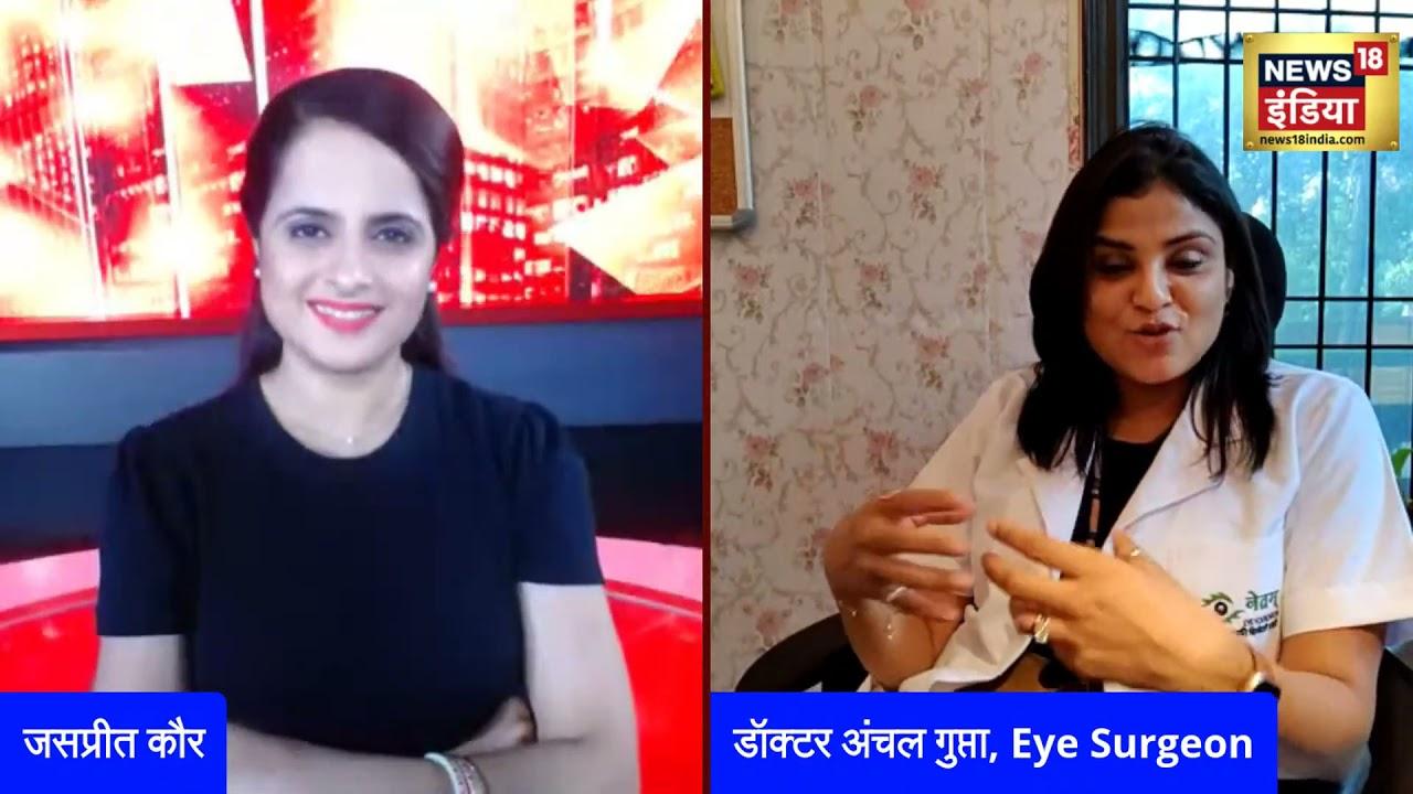 Online Class:  बच्चों की आँखों को बुरे असर से कैसे बचाएं ? Dr Anchal Gupta