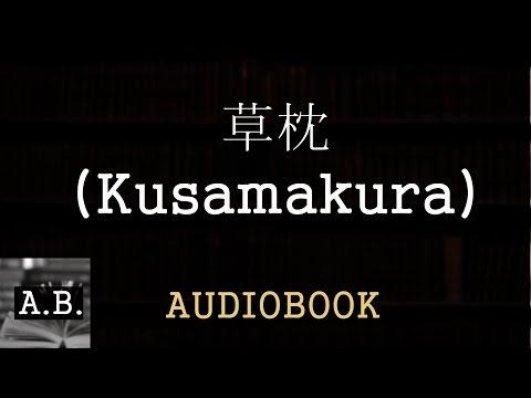 草枕 (Kusamakura) - Sōseki NATSUME [Audiobook]