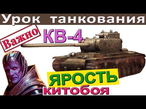 видео: КВ-4 Правила танкования. Как играть против толпы на КВ 4? ФАНТАСТИКА - 7500 дамага без АФК!