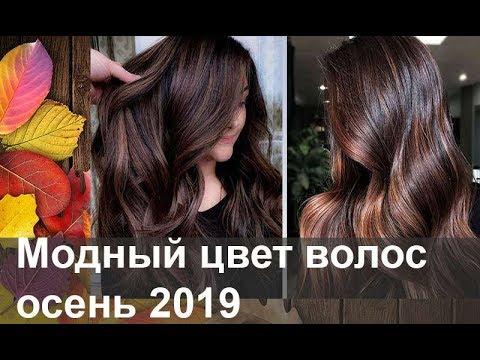 Модный цвет волос осень 2019