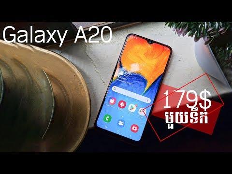 samsung galaxy a20 evaluate khmer - cell phone in cambodia - khmer shop - galaxy mark - samsung specs thumbnail