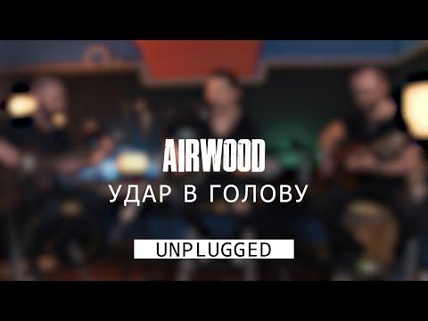 "AIRWOOD - UNPLUGGED - ""Удар в голову"" Акустика"