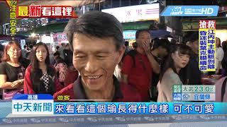 20181209中天新聞 「韓流」吹進六合夜市 大批人潮湧入回溫!