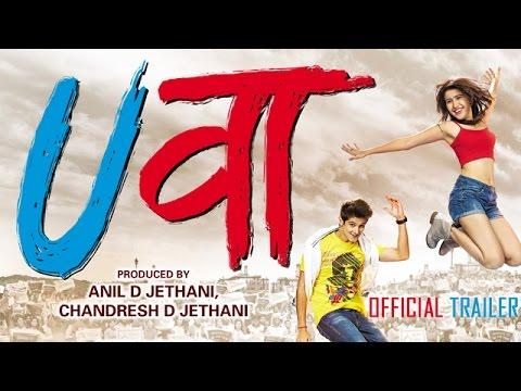 Uvaa Hindi Movie | Official Trailer 2015 | Jimmy Shergil,Sangram Sing | DHANRAJ FILMS