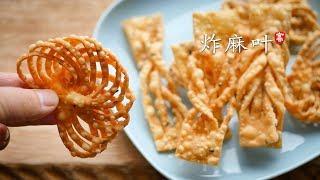 炸麻叶 / 排叉  几种传统的翻花手法
