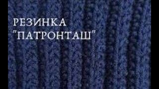 Резинка патронташ спицами - узоры видео. Резинка Патронная лента | Rib knitting stitches