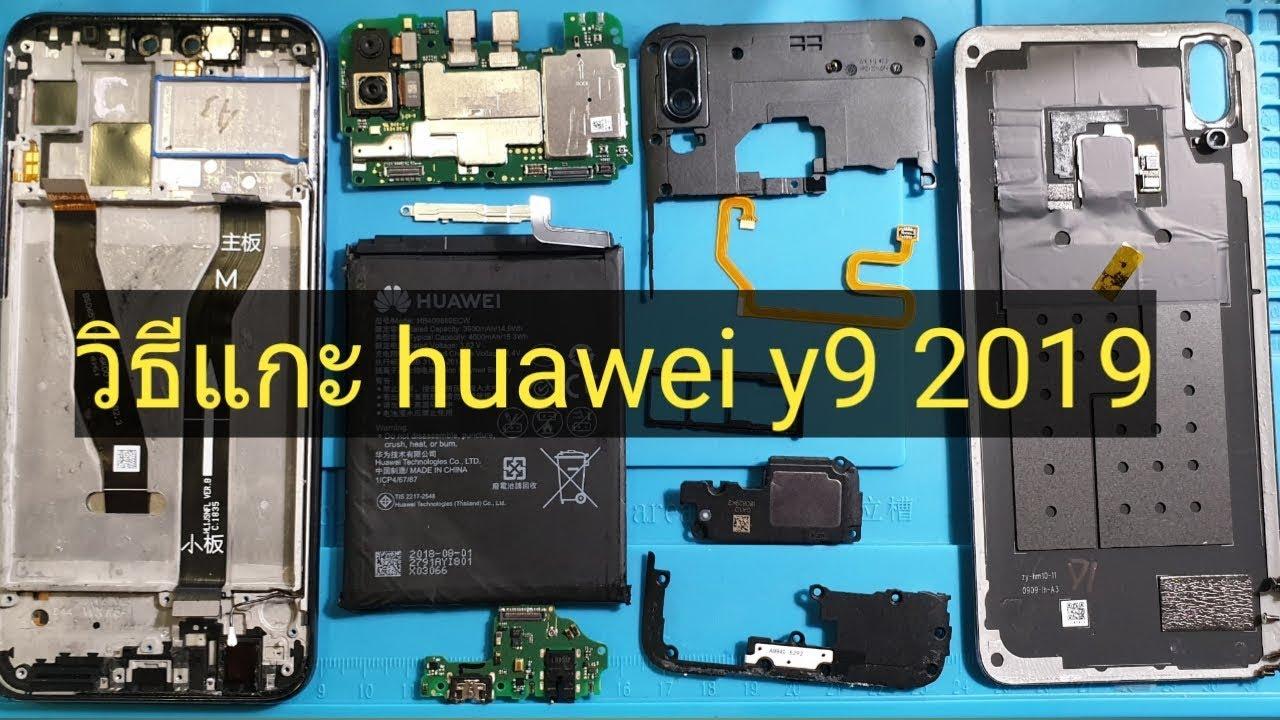 วิธีแกะเครื่อง huawei y9 2019 disassembly huawei y9 2019