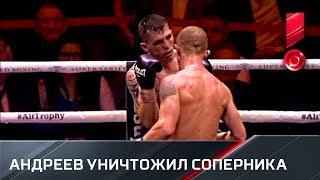 Андреев одержал досрочную победу над британцем
