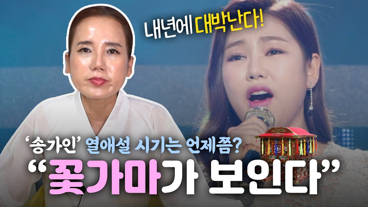 """'가수 송가인' 신점으로 기운을 느껴보니 ··· """"꽃가마가 보인다"""" [유명한점집] 트로트닷컴"""