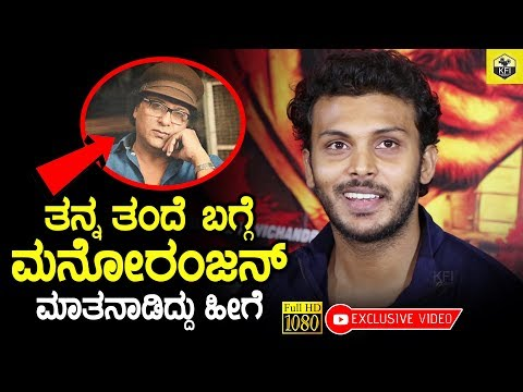 Ravichandran Son Manoranjan Ravichandran Talking About His Father Special Interview HD Video