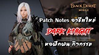 อัพเดท Patch Notes + กิจกรรม การมาถึงของ Dark Kinght อาชีพใหม่  | Black Desert Mobile EP83