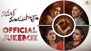 Real Dandupalyam Jukebox | Ragini, Meghana Raj, Samyukta | Mussanje Mahesh | Sridhar V Sambhram