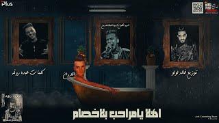 مهرجان يا مراحب بالاخصام غناء عصام صاصا كلمات عبده روقه توزيع خالد لولو