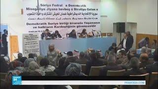 سوريا: اجتماع في الرميلان لإعلان دولة فيدرالية