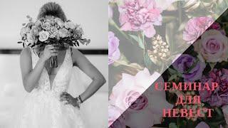Семинар для невест.Ведущая Мария Корпусова. Вкусная свадьба в Запорожье