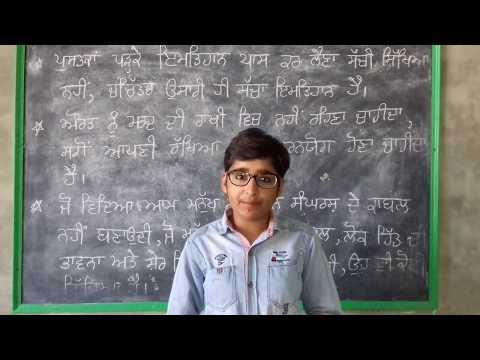 best speech in punjabi