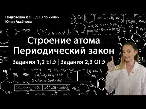 Строение атома. Периодический закон | Задание 1,2 ЕГЭ химия | Задание 2,3 ОГЭ 2020 | Юлия Аксенова