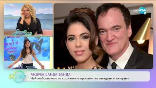 """Андреа Банда Банда - най-интересното от социалните профили на звездите - """"На кафе"""" (24.02.2020)"""