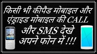 किसी भी Keypad Mobile और Android Mobile की पूरी कॉल डिटेल देखें अपने फोन में !!!