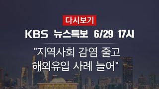 [KBS 통합뉴스룸 다시보기] 신규 확진 42명…누적 …