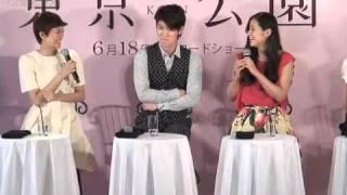 映画『東京公園』の完成披露記者会見が6月2日に行われ、三浦春馬、榮倉...