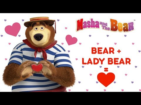 Masha and the Bear - Bear + Lady Bear=❤️ Valentine's Day cartoon compilation 😍