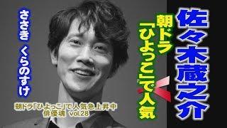 俳優魂 vol.28 佐々木 蔵之介 kuranosuke sasaki 朝ドラ「ひよっこ」で...