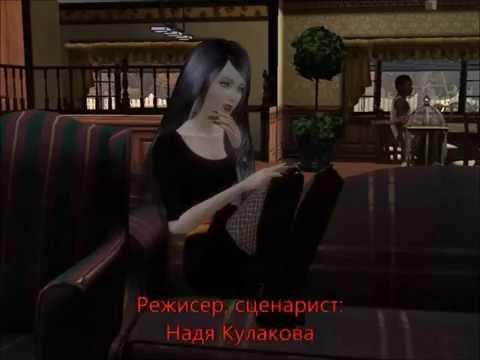 "The Sims сериал ""Зов крови"" 1 серия."