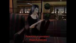 The Sims сериал