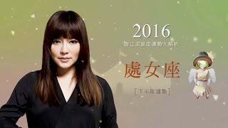 2016處女座|下半年運勢|唐立淇|Virgo forecast for the second half of 201