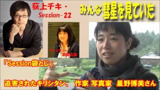 TBSラジオ 荻上チキ・Session-22(袋とじ)でノンフィクション『みん...