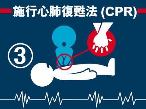 """香港消防處(HKFSD)「撃活人心」-公眾人士使用除顫器課程 """"Press to shock – Save a life"""" Public Access Defibrillation Course"""