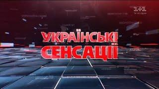 Українські сенсації. Зіркові розбірки